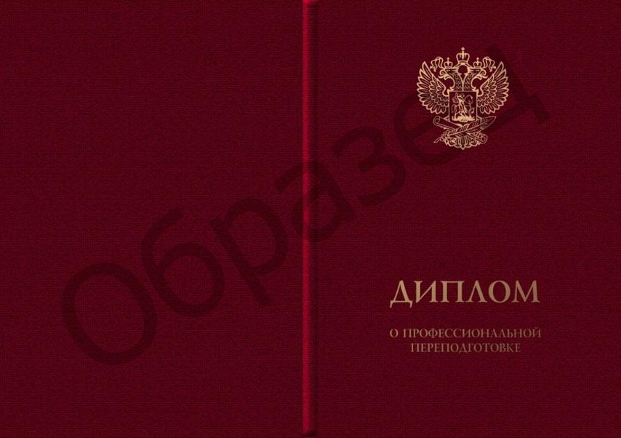 5b7d7e9d63ccf Diplom oblozhka - Практическая психология (онлайн)