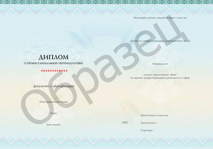 5b7d7ea106d40 Diplom oborot - Практическая психология (онлайн)