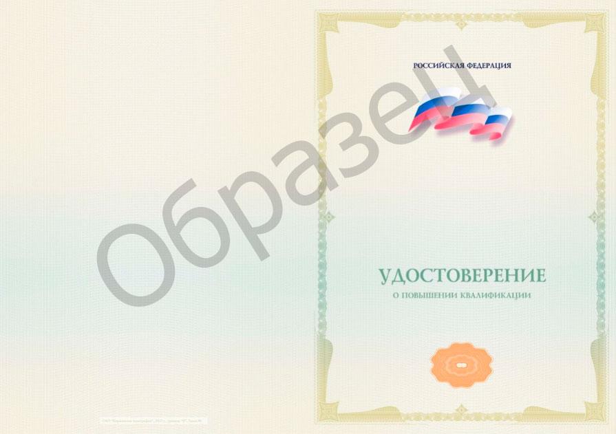 5b7d816c839c3 Udostoverenie - Групповое консультирование