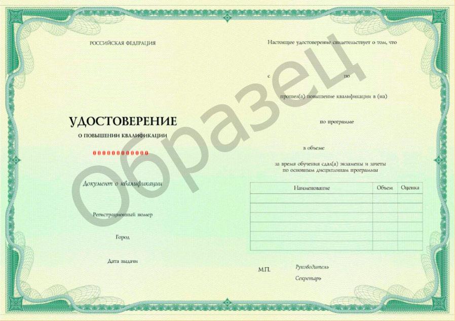 5b7d816cc49eb Udostoverenie oborot - Групповое консультирование